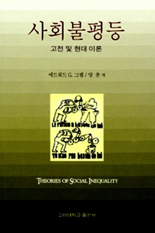 사회불평등