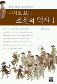 (야사로 보는)조선의 역사. 1