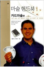 [중고] 마술 핸드북 1
