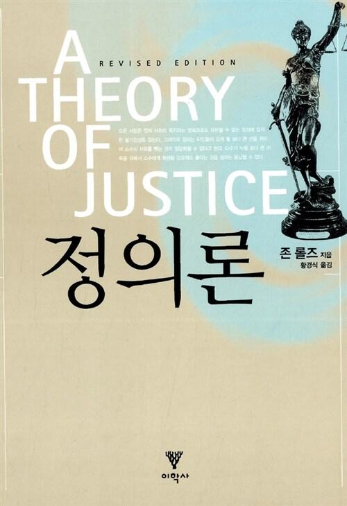 [중고] 정의론