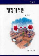 행정개혁론 제5판
