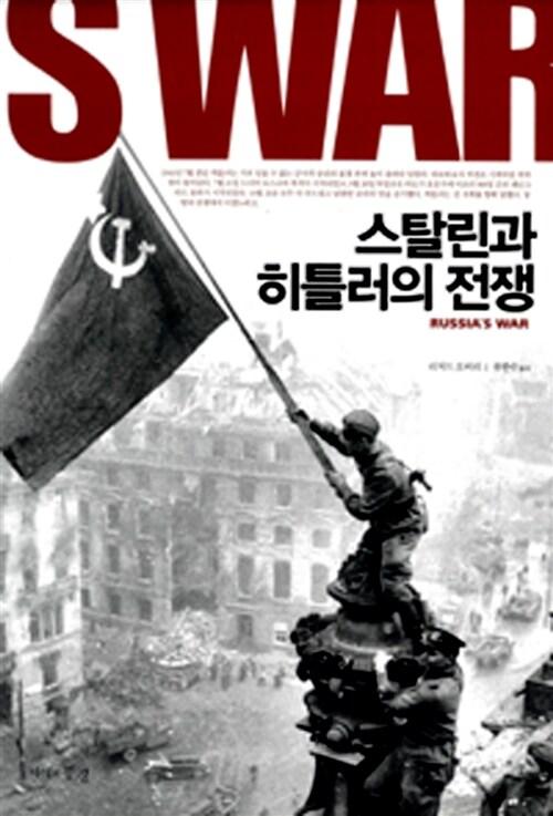 스탈린과 히틀러의 전쟁