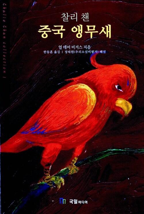 찰리 챈, 중국 앵무새