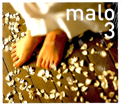 Malo 3집 - 벚꽃지다