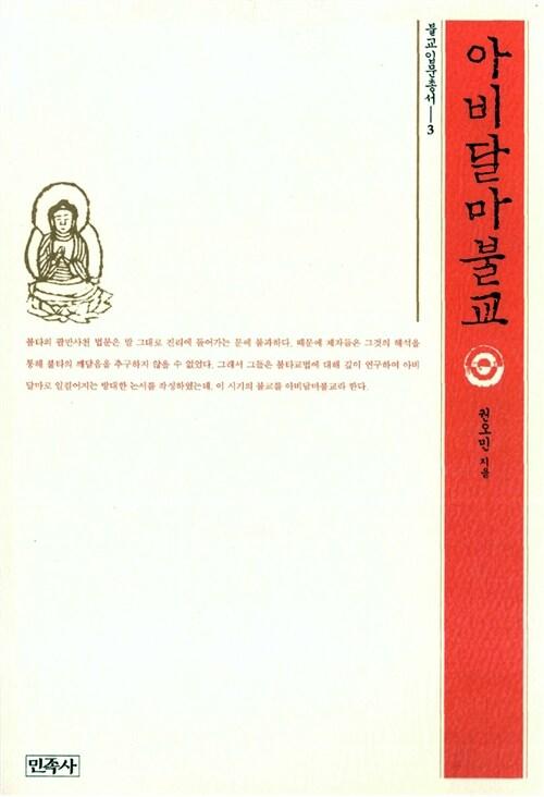 아비달마불교