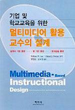 (기업 및 학교교육을 위한)멀티미디어 활용 교수의 설계 : 컴퓨터 기반 훈련, 웹 기반 훈련, 원격방송 훈련