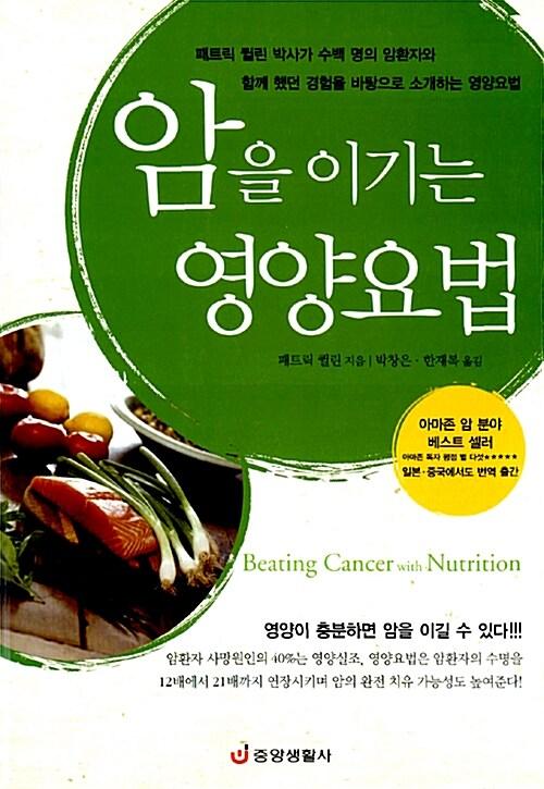 암을 이기는 영양요법