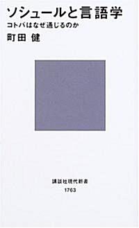 ソシュ-ルと言語學 (講談社現代新書) (新書)