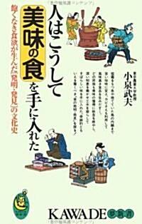 人はこうして美味の食を手に入れた―飽くなき食欲が生んだ「發明·發見」の文化史 (KAWADE夢新書) (單行本(ソフトカバ-))
