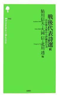 戰後代表詩選續―谷川俊太郞から伊藤比呂美 (詩の森文庫) (新書)