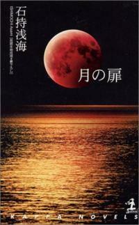 月の扉 (カッパ·ノベルス) (新書)