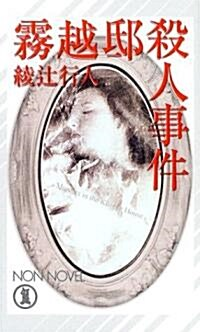 霧越邸殺人事件 (ノン·ノベル) (新書)