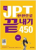 JPT 한권으로 끝내기 450 (교재 + 해설집 + MP3 CD 1장)