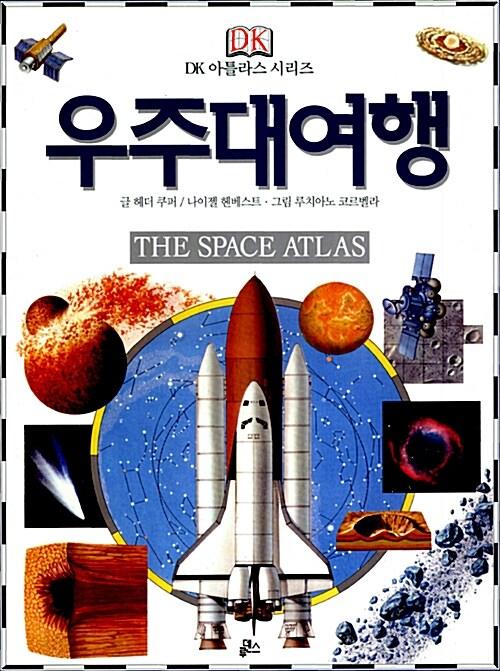 우주대여행