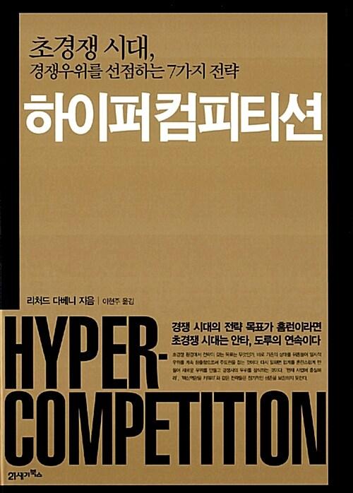 [중고] 하이퍼컴피티션