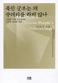 북한 군부는 왜 쿠데타를 하지 않나 : 김정일 시대 선군정치와 군부의 정치적 역할