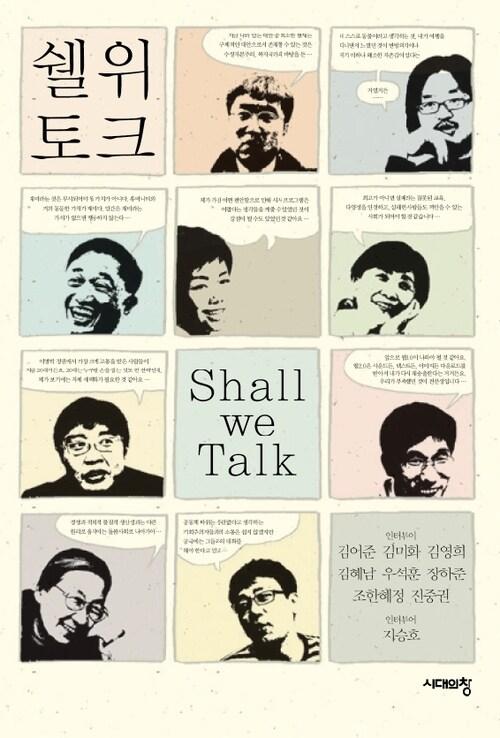 쉘 위 토크: 대립과 갈등에 빠진 한국사회를 향한 고언