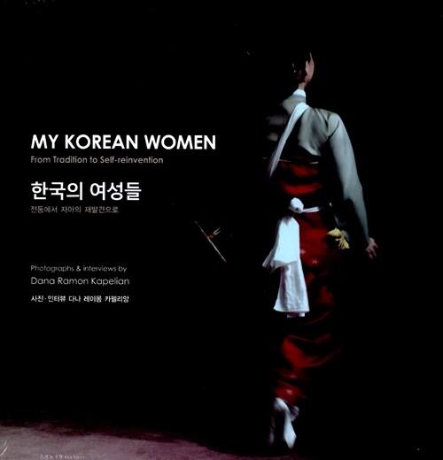 한국의 여성들