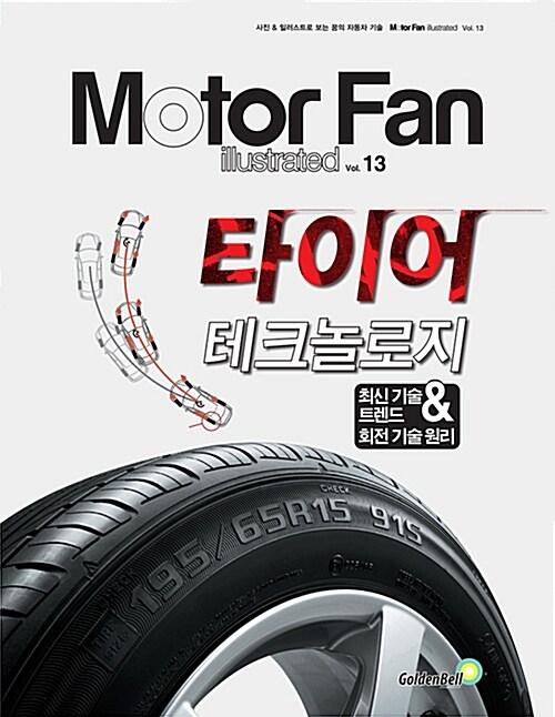 타이어 테크놀로지