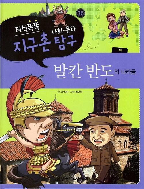 지식똑똑 지구촌 사회.문화 탐구 35 : 발칸 반도의 나라들