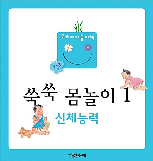 쑥쑥 몸놀이 1 - 전3권