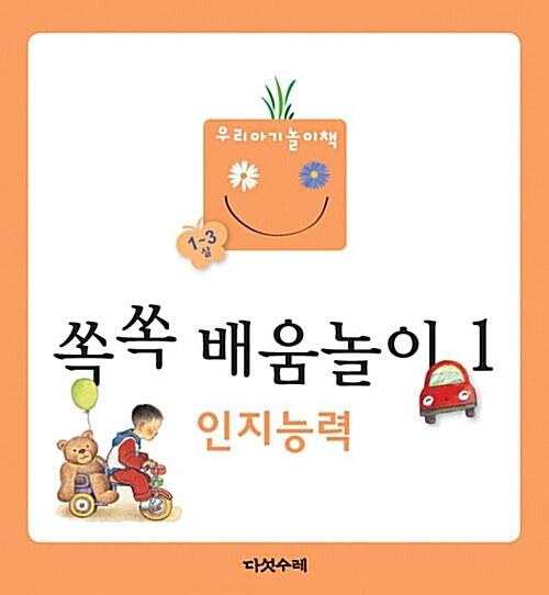 쏙쏙 배움놀이 1 - 전3권