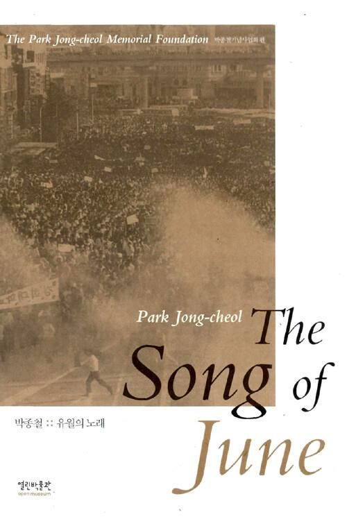 The song of june : Park Jong-cheol