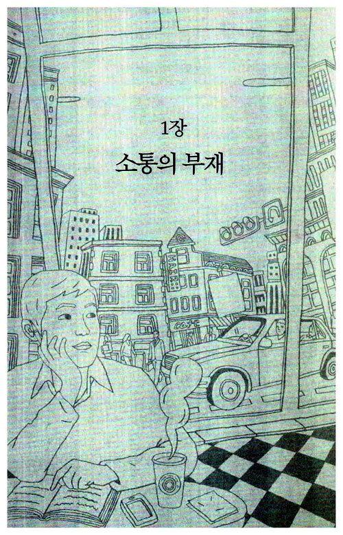 도시 심리학 : 심리학의 잣대로 분석한 도시인의 욕망과 갈등