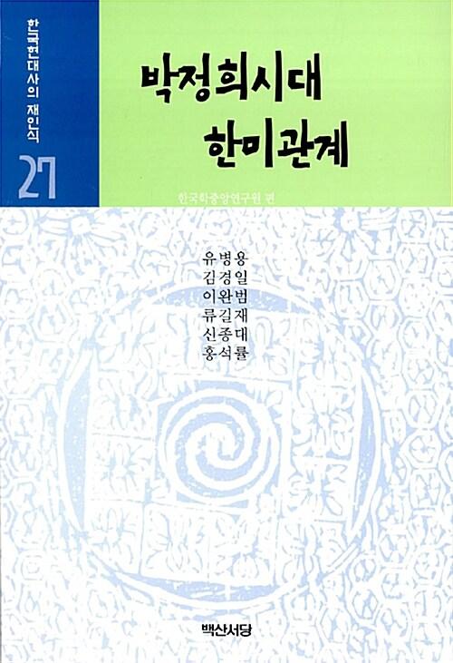 박정희시대 한미관계