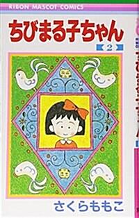 ちびまる子ちゃん 2 (コミック)