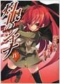 [중고] 灼眼のシャナ 4 (電擊コミックス) (コミック)