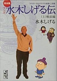 完全版 水木しげる傳〈上〉戰前編 (講談社漫畵文庫) (文庫)