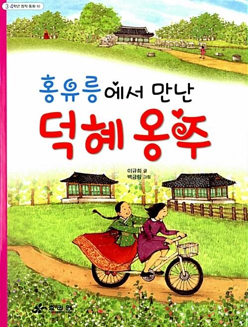 홍유릉에서 만난 덕혜옹주