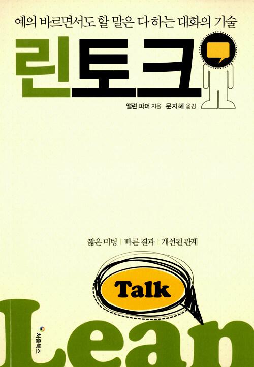 린 토크 : 예의 바르면서도 할 말은 다 하는 대화의 기술