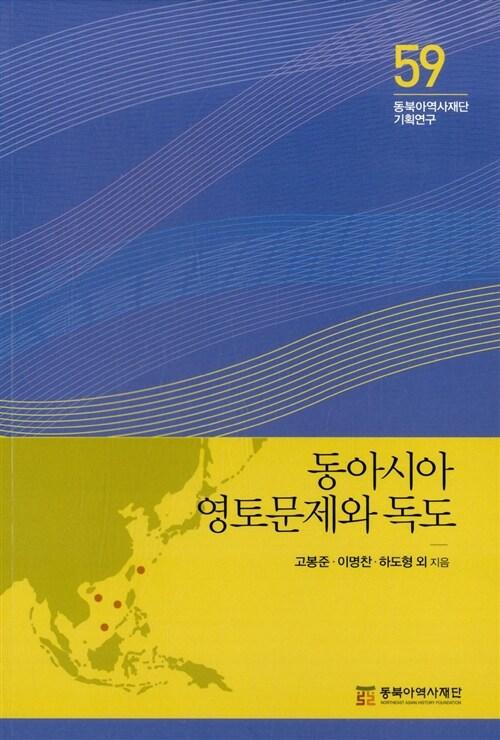 동아시아 영토문제와 독도