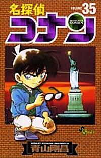 名探偵コナン 35 (コミック)