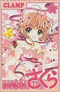 カ-ドキャプタ-さくら (12) (KCデラックス (1326)) (コミック)