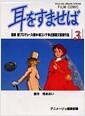 耳をすませば (3) (アニメ-ジュコミックススペシャル―フィルム·コミック) (コミック)