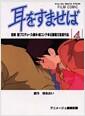 耳をすませば (4) (アニメ-ジュコミックススペシャル―フィルム·コミック) (コミック)