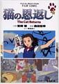 貓の恩返し (4) (アニメ-ジュコミックススペシャル―フィルム·コミック) (コミック)