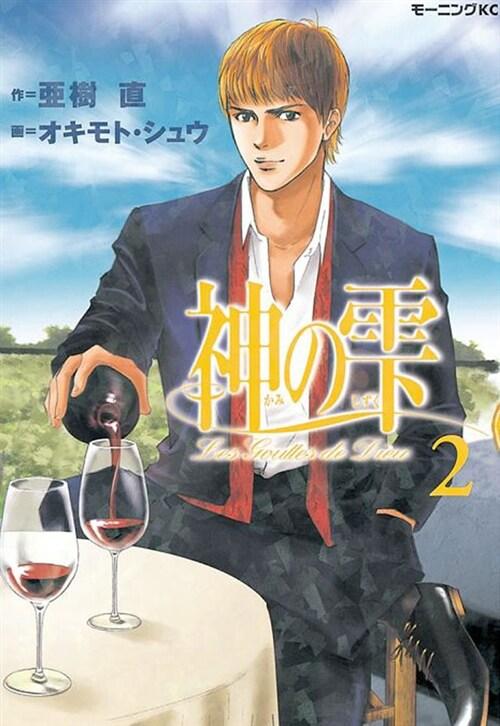 神のしずく 2 (コミック)