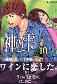 神のしずく 10 (コミック)