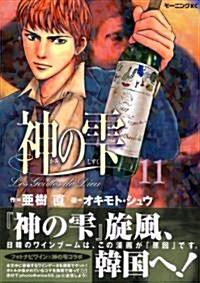 神のしずく 11 (コミック)