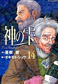 神のしずく 14 (コミック)