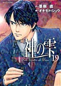 神のしずく 19 (コミック)