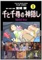 千と千尋の神隱し―Spirited away (1) (アニメ-ジュコミックススペシャル―フィルム·コミック) (コミック)