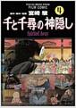 千と千尋の神隱し―Spirited away (4) (アニメ-ジュコミックススペシャル―フィルム·コミック) (コミック)