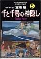 千と千尋の神隱し―Spirited away (5) (アニメ-ジュコミックススペシャル―フィルム·コミック) (コミック)