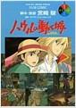 ハウルの動く城 (1) (アニメ-ジュコミックススペシャル―フィルム·コミック) (コミック)