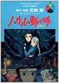 ハウルの動く城 (4) (アニメ-ジュコミックススペシャル―フィルム·コミック) (コミック)